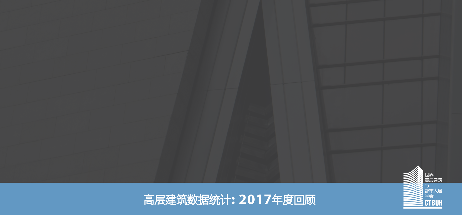 CTBUH 2017 Year in Review