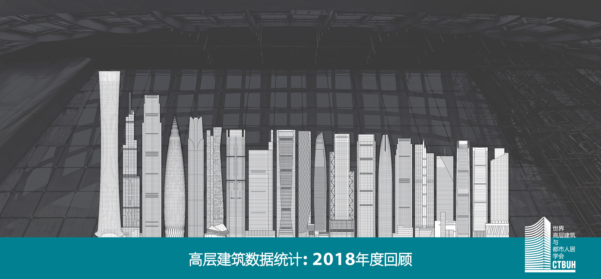 CTBUH 2018 Year in Review